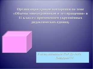 Организация уроков повторения по теме «Объёмы многогранников и тел вращения»