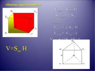 Объёмы прямых призм: V=Sосн . H Vпараллел= Sоснования. H S основания = 2 . S