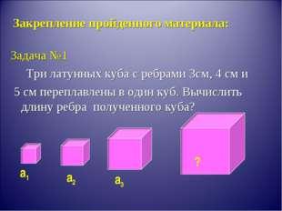 Закрепление пройденного материала: Задача №1 Три латунных куба с ребрами 3см,