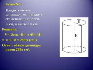 Задача № 2 Найдите объём цилиндра, если радиус его основания равен 6 см, а вы