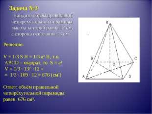 Задача №3 Найдите объём правильной четырехугольной пирамиды, высота которой р