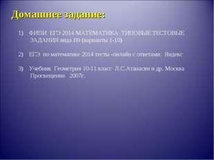 Домашнее задание: ФИПИ ЕГЭ 2014 МАТЕМАТИКА ТИПОВЫЕ ТЕСТОВЫЕ ЗАДАНИЯ вида В9 (