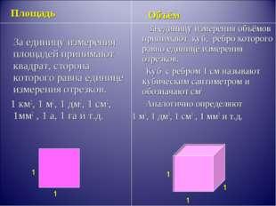 Площадь За единицу измерения площадей принимают квадрат, сторона которого ра