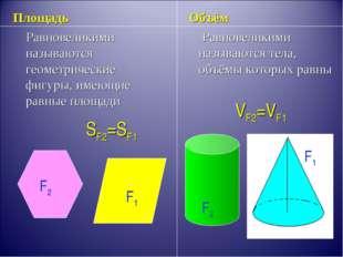 Площадь Равновеликими называются геометрические фигуры, имеющие равные площад