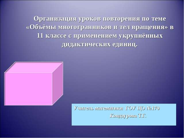 Организация уроков повторения по теме «Объёмы многогранников и тел вращения»...