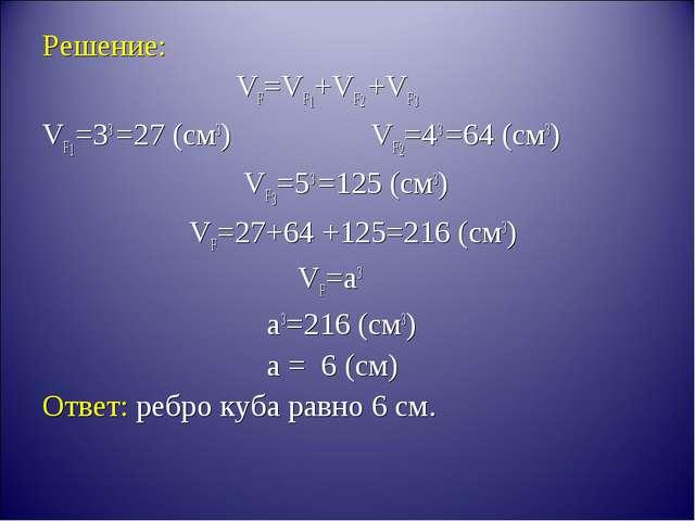 Решение: VF=VF1+VF2 +VF3 VF1=33 =27 (см3) VF2=43 =64 (см3) VF3=53 =125 (см3)...