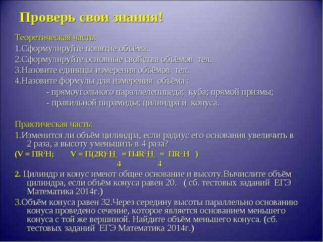 Проверь свои знания! Теоретическая часть: 1.Сформулируйте понятие объёма. 2.С...
