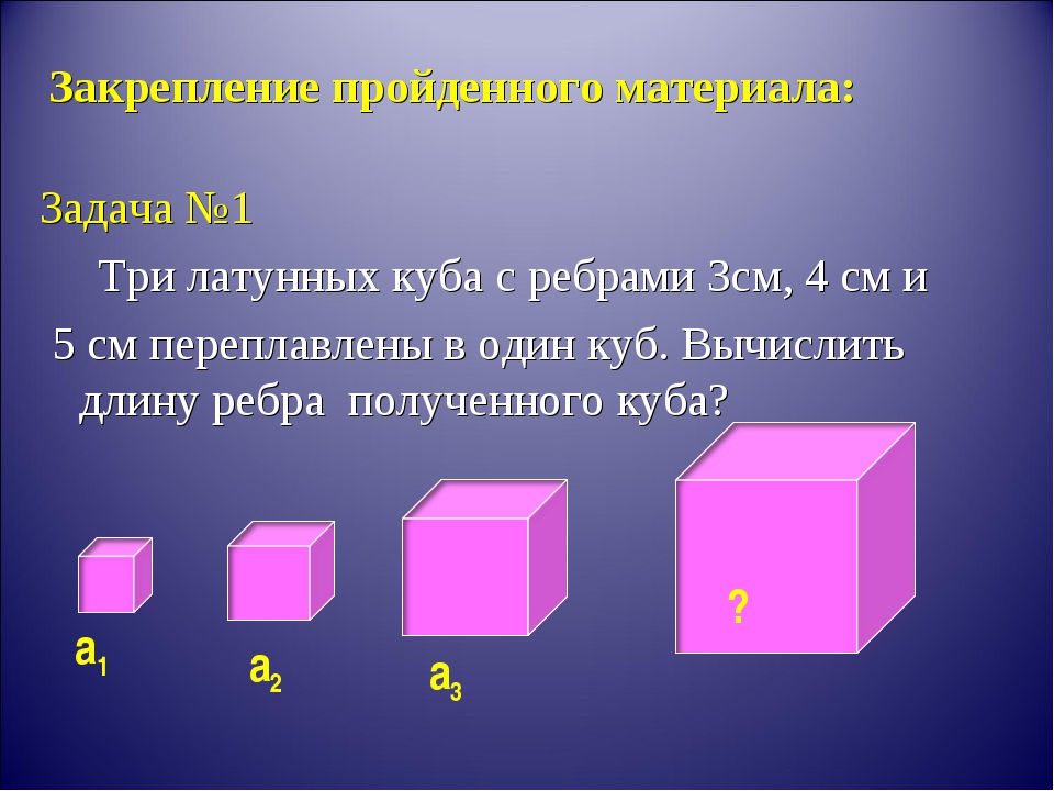 Закрепление пройденного материала: Задача №1 Три латунных куба с ребрами 3см,...