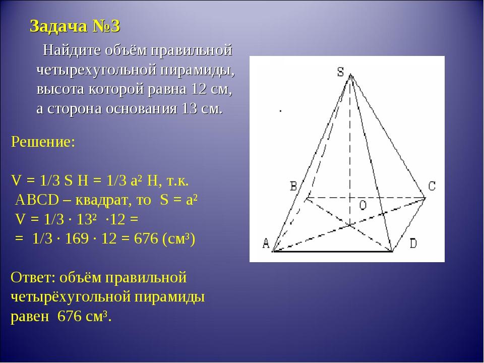 Задача №3 Найдите объём правильной четырехугольной пирамиды, высота которой р...