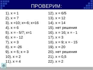 ПРОВЕРИМ: 1). х = 1 2). х = 7 3). х =10; х=-6; х=16 4). х = 6 5). х = - 5/7;