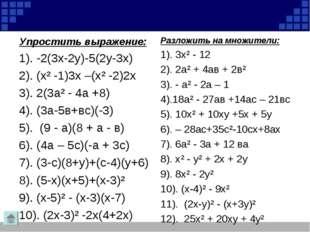 Упростить выражение: 1). -2(3х-2у)-5(2у-3х) 2). (х² -1)3х –(х² -2)2х 3). 2(3а