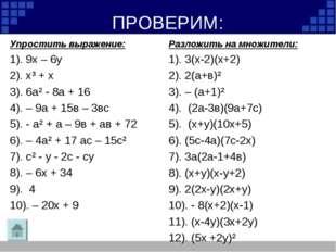 ПРОВЕРИМ: Упростить выражение: 1). 9х – 6у 2). х³ + х 3). 6а² - 8а + 16 4). –