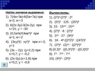 Найти значение выражения: 1). 7(4а+3в)-6(5а+7в) при а=2; в=-3 2). 6(2х-3у)-3(
