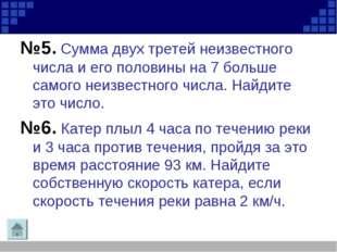 №5. Сумма двух третей неизвестного числа и его половины на 7 больше самого не