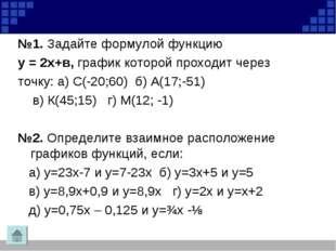 №1. Задайте формулой функцию у = 2х+в, график которой проходит через точку: а