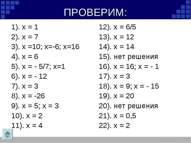 ПРОВЕРИМ: 1). х = 1 2). х = 7 3). х =10; х=-6; х=16 4). х = 6 5). х = - 5/7;...