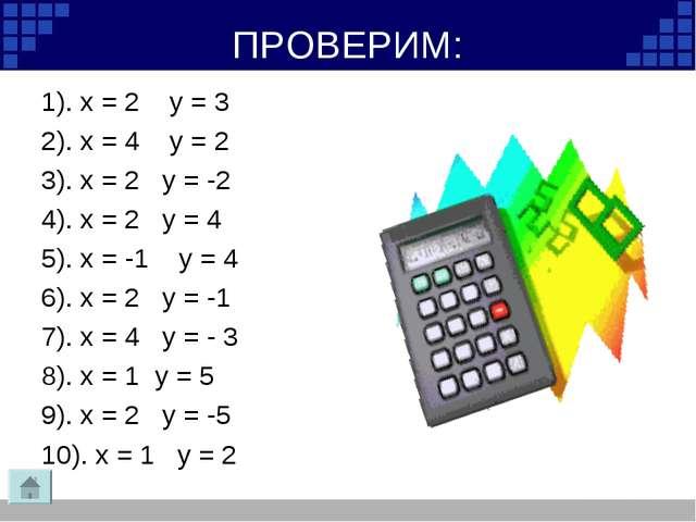 ПРОВЕРИМ: 1). х = 2 у = 3 2). х = 4 у = 2 3). х = 2 у = -2 4). х = 2 у = 4 5)...