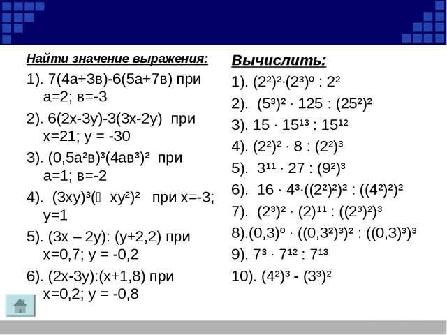 Найти значение выражения: 1). 7(4а+3в)-6(5а+7в) при а=2; в=-3 2). 6(2х-3у)-3(...