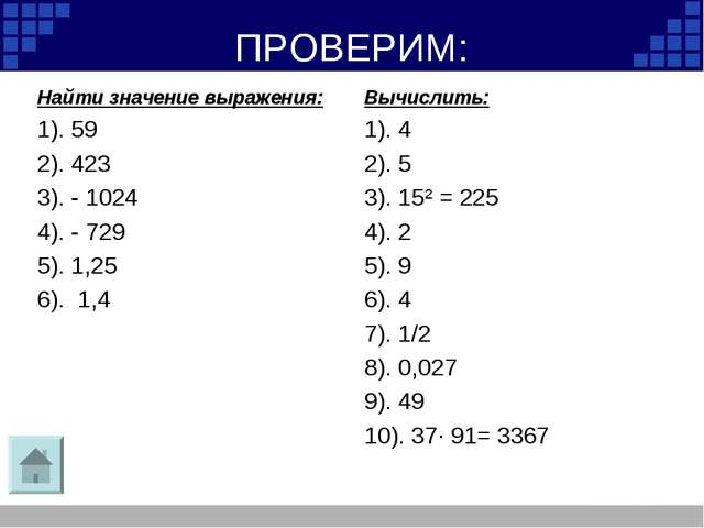 ПРОВЕРИМ: Найти значение выражения: 1). 59 2). 423 3). - 1024 4). - 729 5). 1...