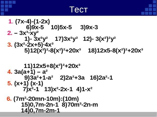 Тест 1. (7х-4)-(1-2х) 6)9х-5 10)5х-5 3)9х-3 2. – 3х³·ху² 1)- 3х³у² 17)3х³у² 1...