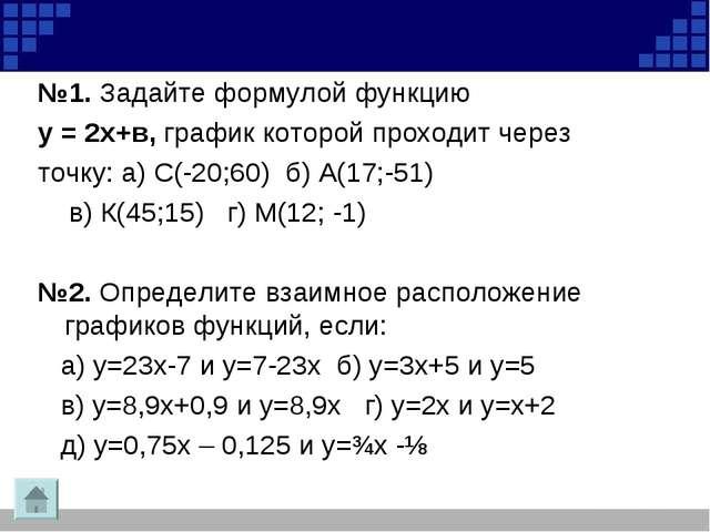 №1. Задайте формулой функцию у = 2х+в, график которой проходит через точку: а...