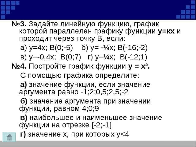 №3. Задайте линейную функцию, график которой параллелен графику функции у=кх...