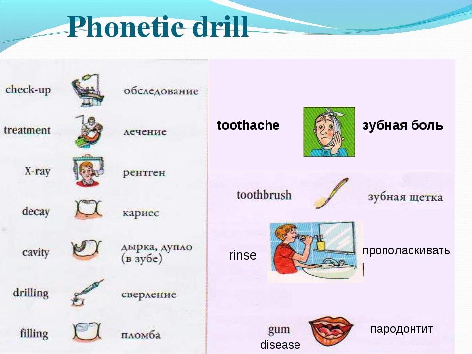 Phonetic drill toothache зубная боль rinse прополаскивать пародонтит disease