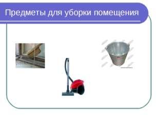 Предметы для уборки помещения