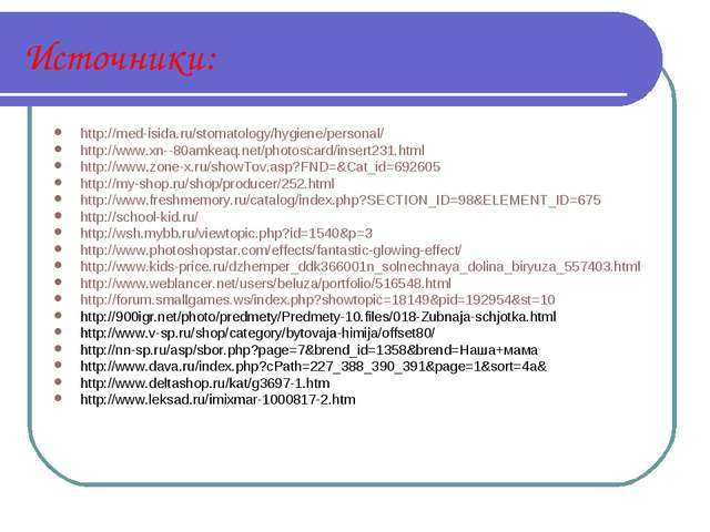 Источники: http://med-isida.ru/stomatology/hygiene/personal/ http://www.xn--8...