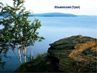 Ильменский (Урал)