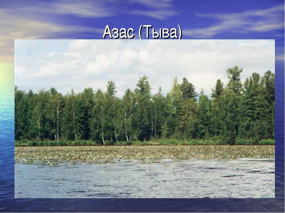 Азас (Тыва)