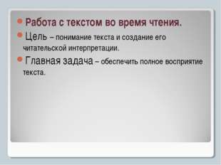 Работа с текстом во время чтения. Цель – понимание текста и создание его чита