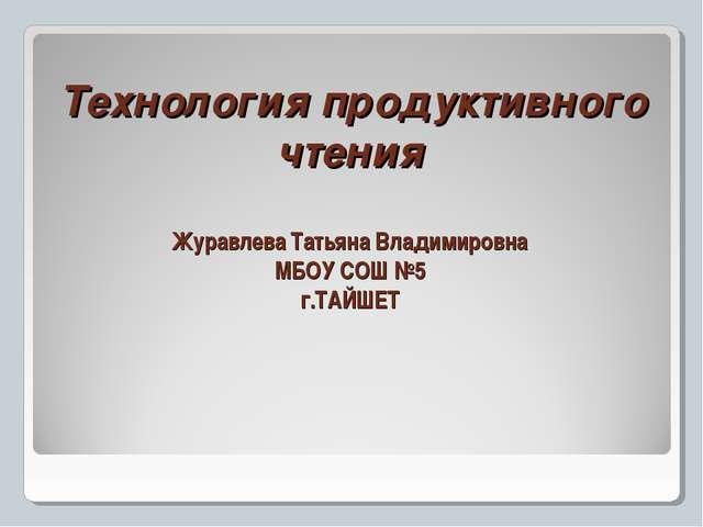 Технология продуктивного чтения Журавлева Татьяна Владимировна МБОУ СОШ №5 г...