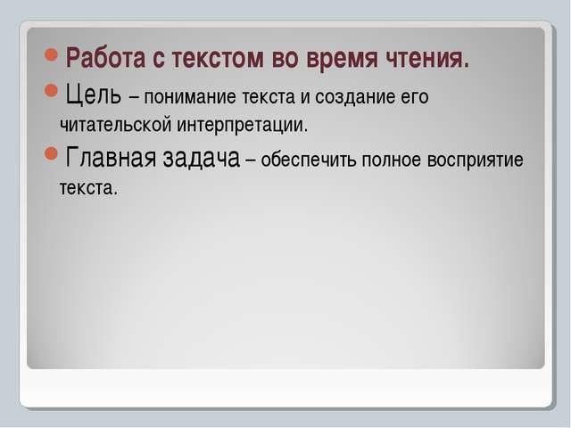 Работа с текстом во время чтения. Цель – понимание текста и создание его чита...