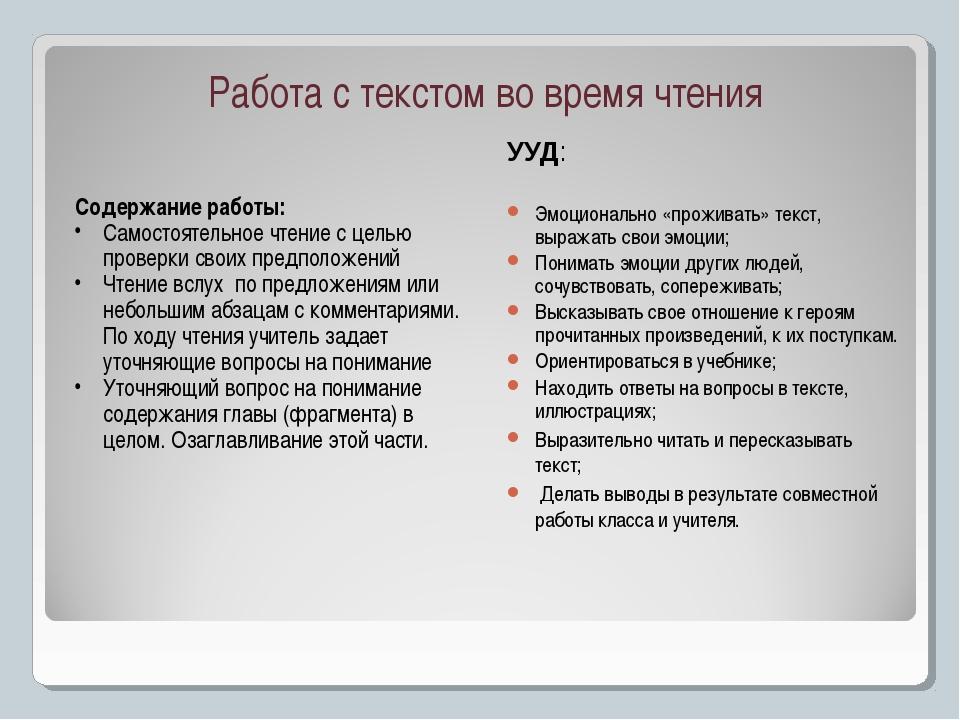 Работа с текстом во время чтения Содержание работы: Самостоятельное чтение с...