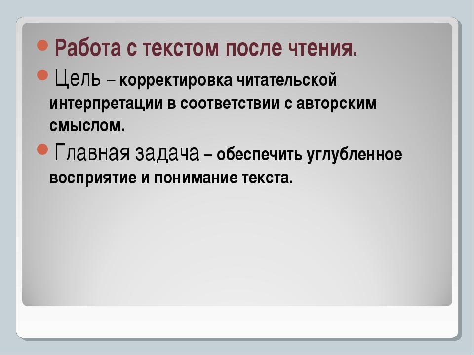 Работа с текстом после чтения. Цель – корректировка читательской интерпретаци...