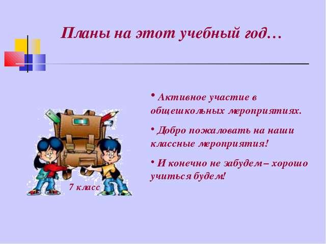 Планы на этот учебный год… Активное участие в общешкольных мероприятиях. Добр...