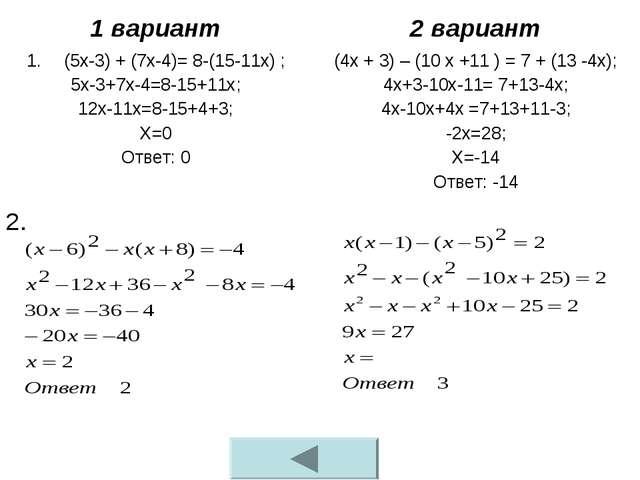 1 вариант2 вариант (5х-3) + (7х-4)= 8-(15-11х) ; 5х-3+7х-4=8-15+11х; 12х-11х...