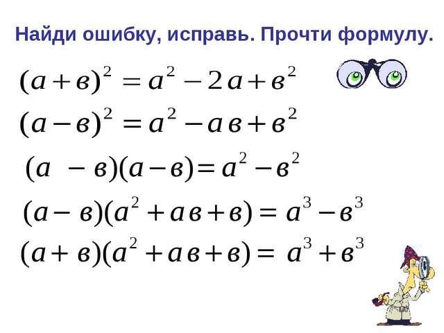 Найди ошибку, исправь. Прочти формулу.
