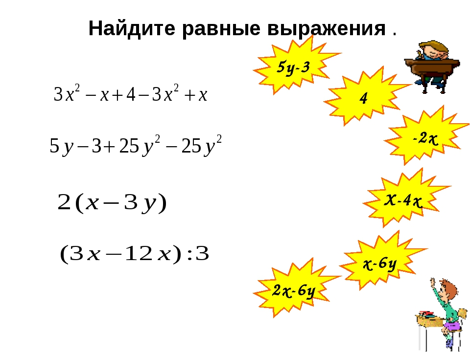 Найдите равные выражения . 4 -2х 5у-3 Х-4х х-6у 2х-6у