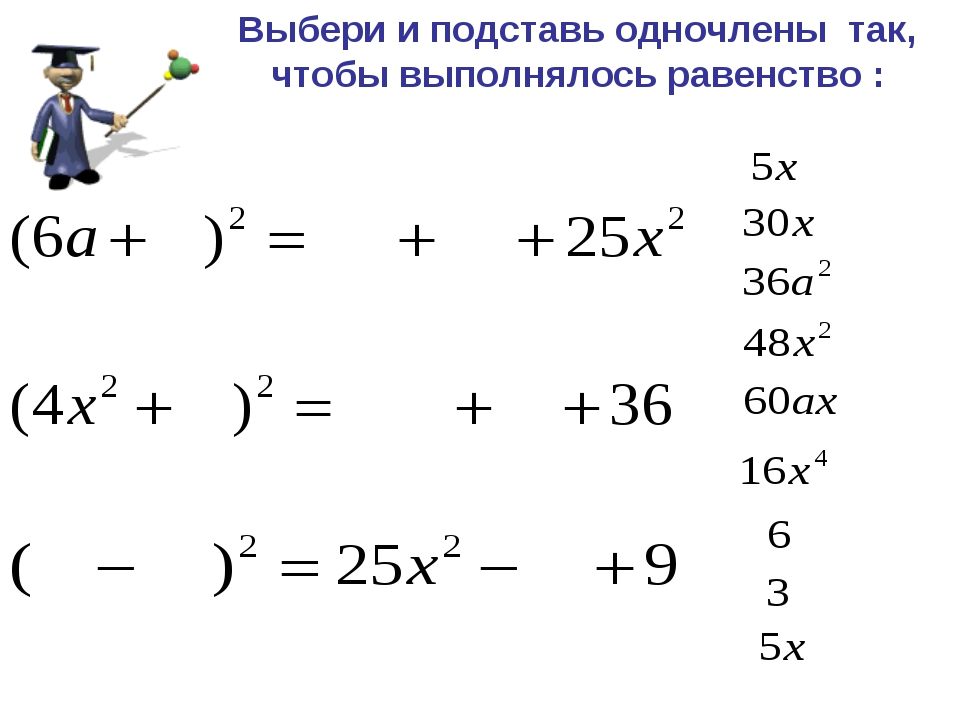 Выбери и подставь одночлены так, чтобы выполнялось равенство :