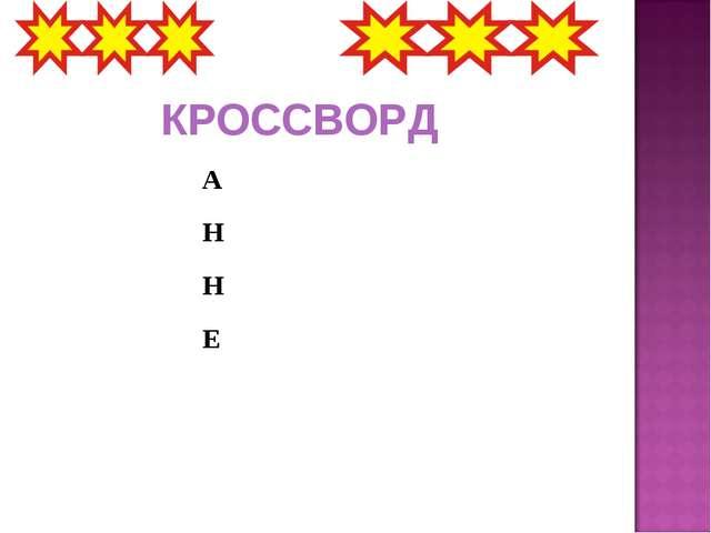 КРОССВОРД   А  Н  Н  Е