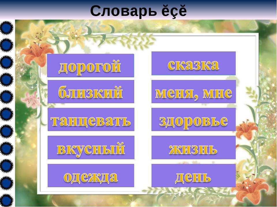 Словарь ĕçĕ