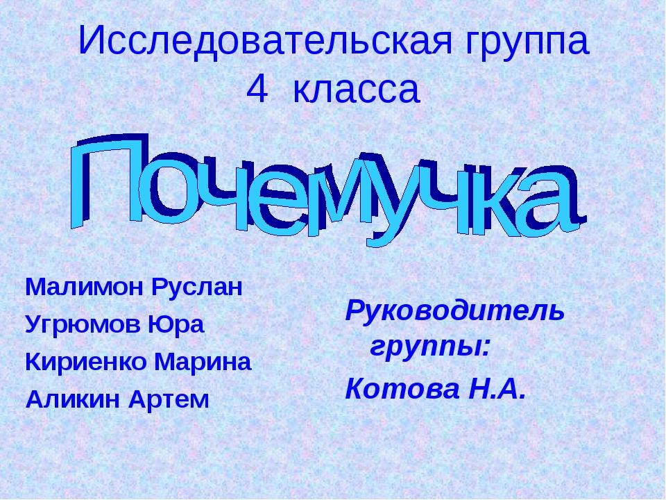 Исследовательская группа 4 класса Малимон Руслан Угрюмов Юра Кириенко Марина...