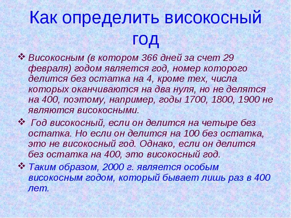 Как определить високосный год Високосным (в котором 366 дней за счет 29 февра...
