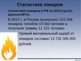 Статистика пожаров Статистика пожаров в РФ за 2013 год (по данным МЧС) В 20