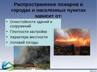 Распространение пожаров в городах и населенных пунктах зависит от: Огнестойко