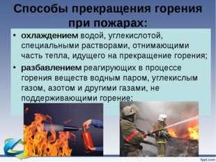 Способы прекращения горения при пожарах: охлаждением водой, углекислотой, спе