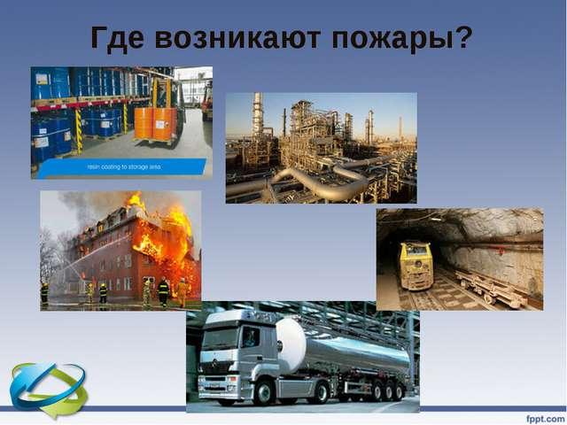 Где возникают пожары?