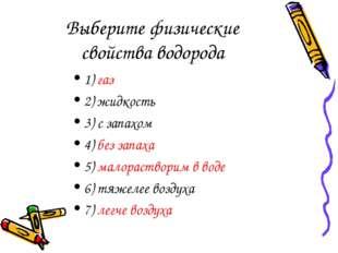 Выберите физические свойства водорода 1) газ 2) жидкость 3) с запахом 4) без